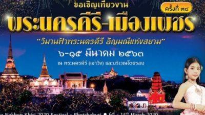 ชวนเที่ยวงาน พระนครคีรี-เมืองเพชร ครั้งที่ 38 วันที่ 6-15 มีนาคม 2563 1