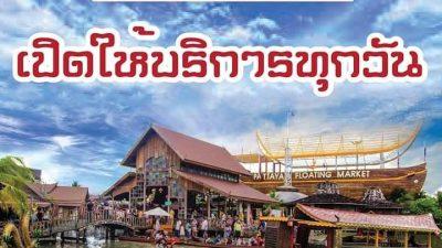 ตลาดน้ำ 4 ภาค พัทยา แหล่งท่องเที่ยวเชิงวัฒนธรรม