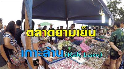 ตลาดสดบนเกาะล้าน ชิม ชอบ ใช้