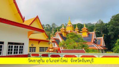 วัดเขาสุกิม สถานที่ศักดิ์สิทธิ์ เมืองจันทบุรี