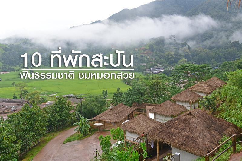 ท่องเที่ยวแนวหมู่บ้าน