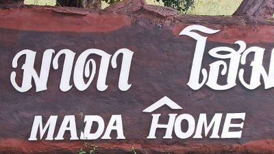 มาดาโฮม จ.ราชบุรี จังหวัดที่นักท่องเที่ยวหลายคนนิยมไปมาก แบบไม่ใกล้ไม่ไกลกรุงเทพฯ