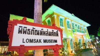 พิพิธภัณฑ์หล่มศักดิ์ คือสถานที่ที่จะย้อนวันวานถึงเมืองเก่าแห่งนี้ผ่านการจัดแสดง 10 ห้อง