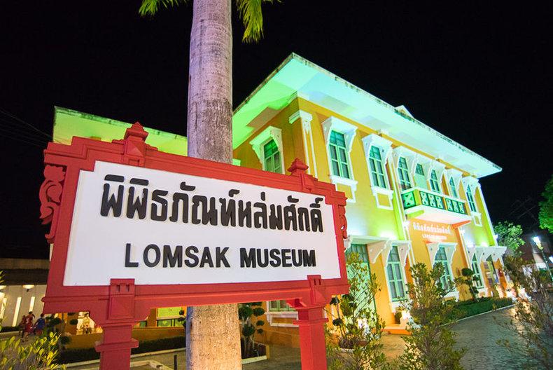 พิพิธภัณฑ์หล่มศักดิ์